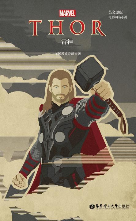 英文原版. Thor 雷神(电影同名小说)