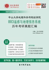 中山大学地理科学与规划学院883遥感与地理信息系统历年考研真题汇编