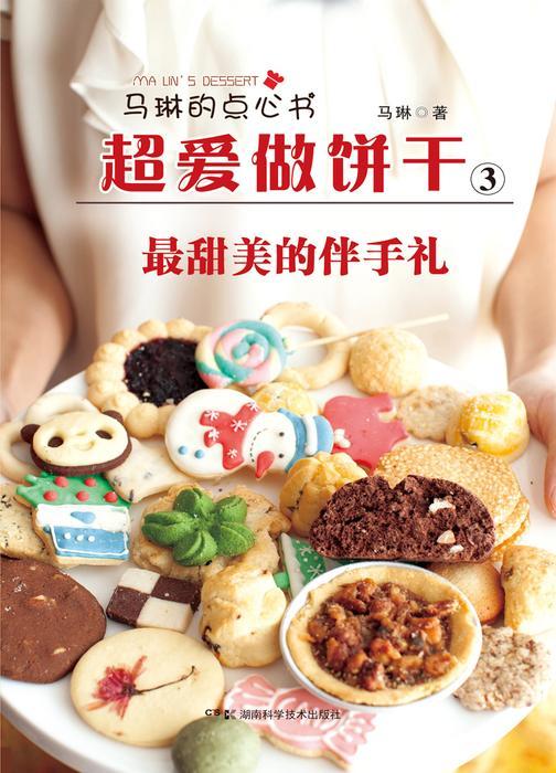 马琳的点心书之超爱做饼干3:最甜美的伴手礼