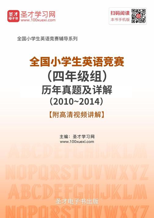 全国小学生英语竞赛(四年级组)历年真题及详解(2010~2014)【附高清视频讲解】