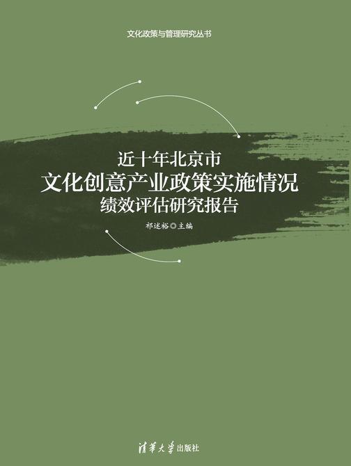 近十年北京市文化创意产业政策实施情况绩效评估研究报告