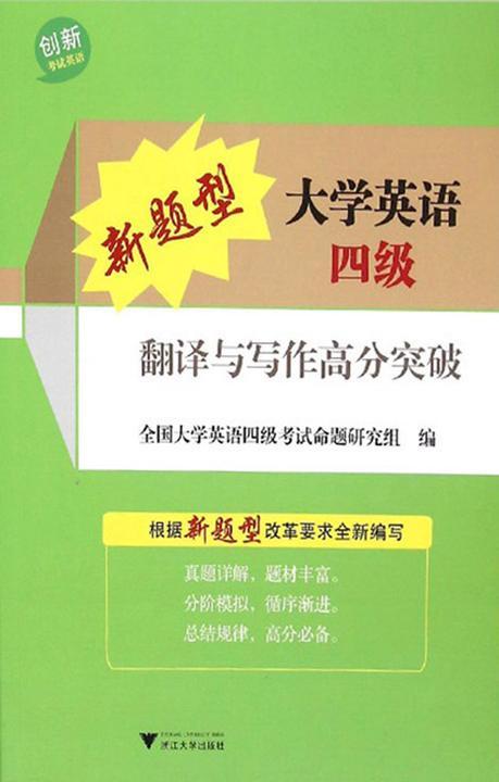 新题型大学英语四级翻译与写作高分突破
