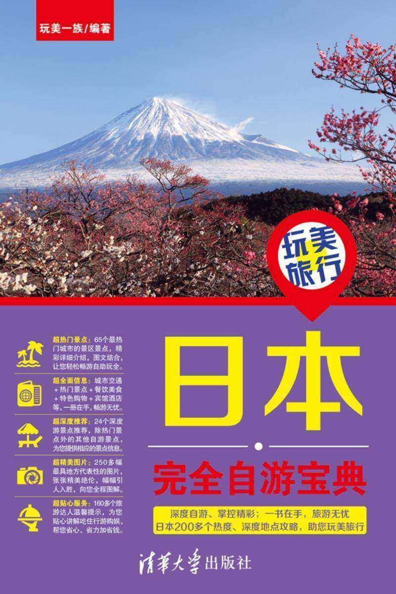 玩美旅行:日本完全自游宝典