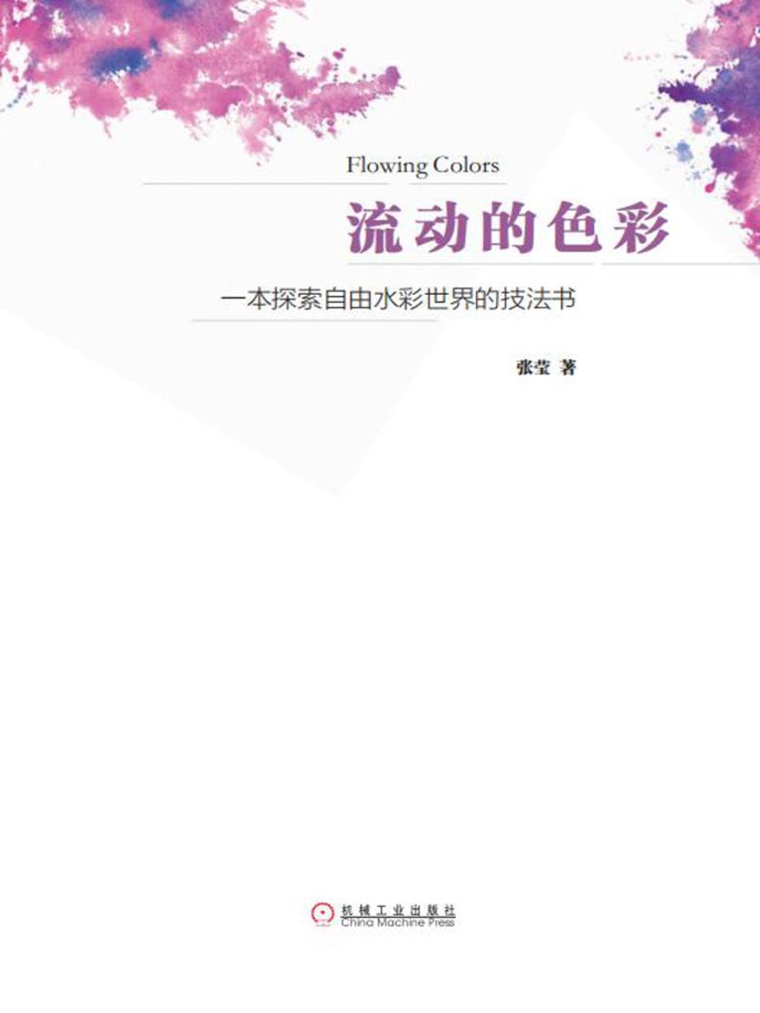 流动的色彩:一本探索自由水彩世界的技法书