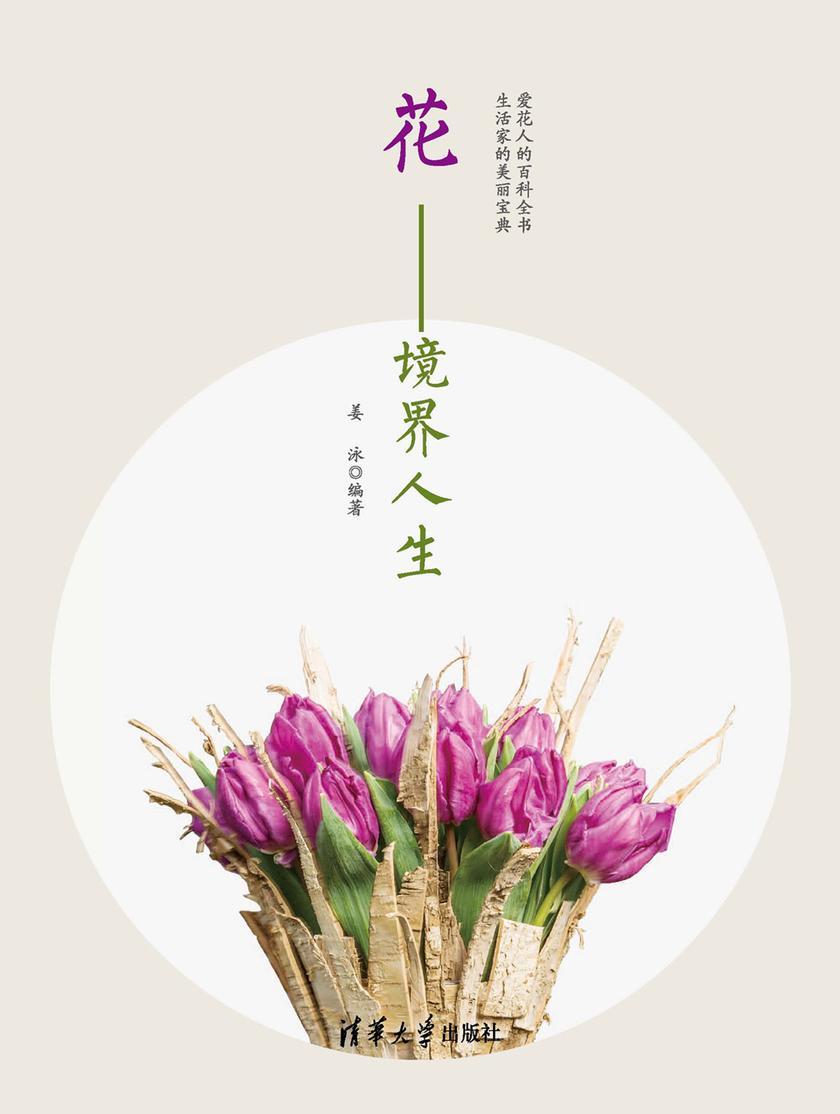花——境界人生