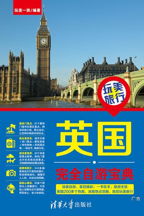 玩美旅行:英国完全自游宝典
