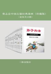 蔡志忠中国古籍经典漫画(珍藏版)(套装共16册)