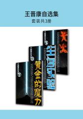 王晋康自选集(套装共3册)
