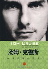 汤姆·克鲁斯(试读本)