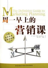 周一早上的营销课:10周成为出色的营销经理(仅适用PC阅读)
