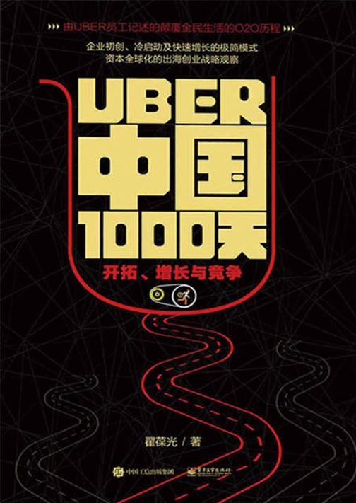 Uber中国1000天:开拓、增长与竞争
