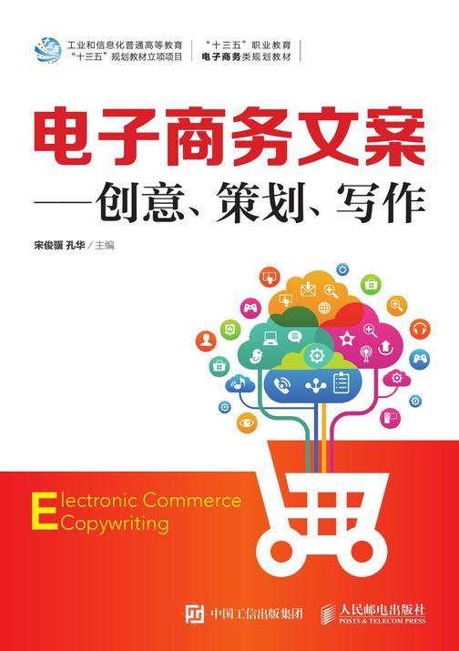 电子商务文案:创意 策划 写作