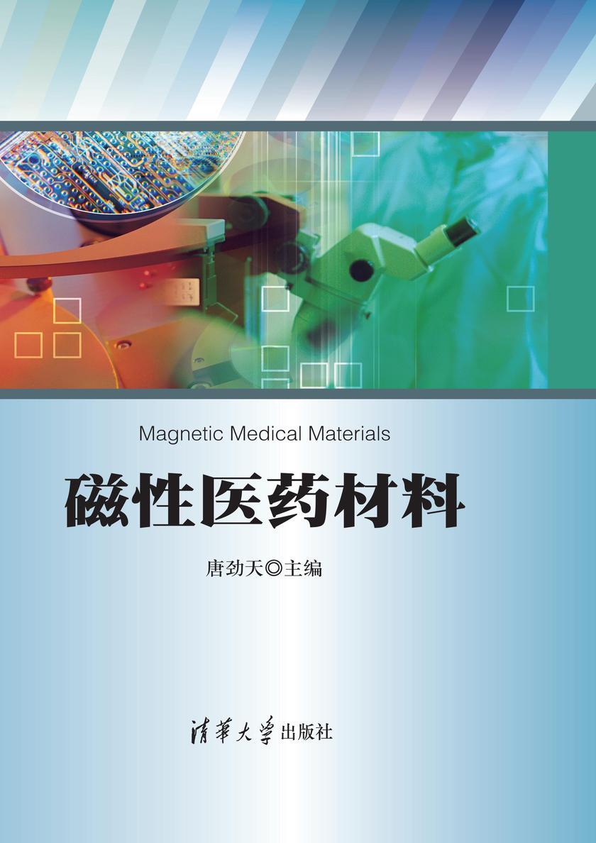 磁性医药材料(仅适用PC阅读)