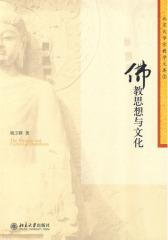佛教思想与文化(仅适用PC阅读)