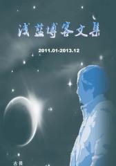 浅蓝博客文集(2011.1-2013.12)