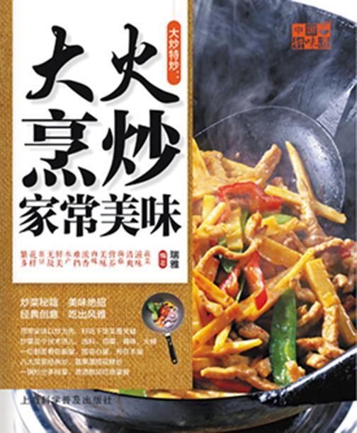 大炒特炒:大火烹炒家常美味