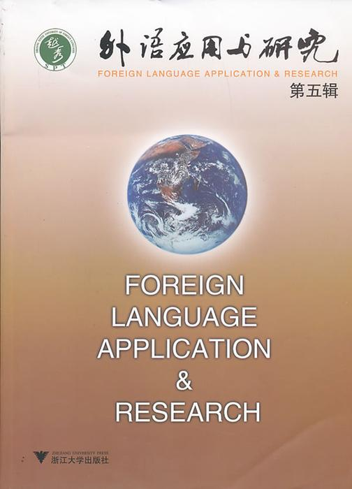 外语应用与研究.第5集