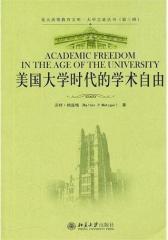 美国大学时代的学术自由(仅适用PC阅读)
