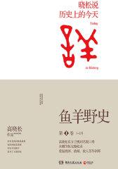 鱼羊野史(第1卷)