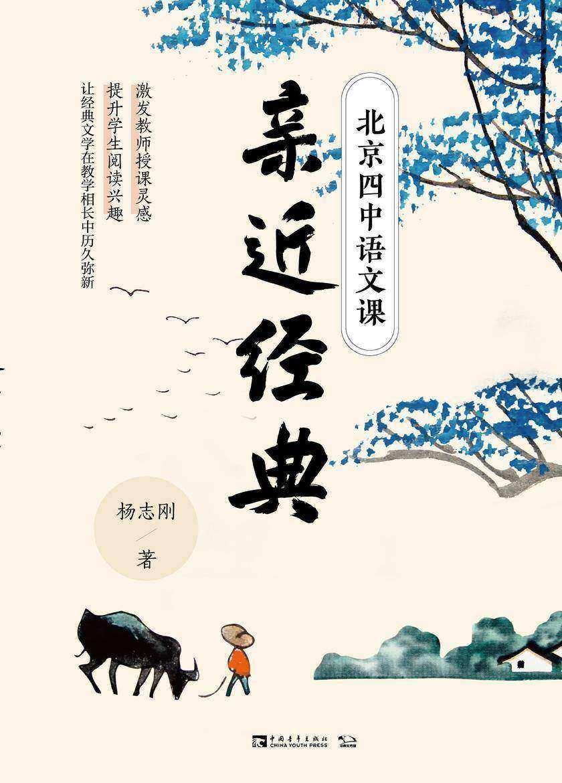北京四中语文课.亲近经典