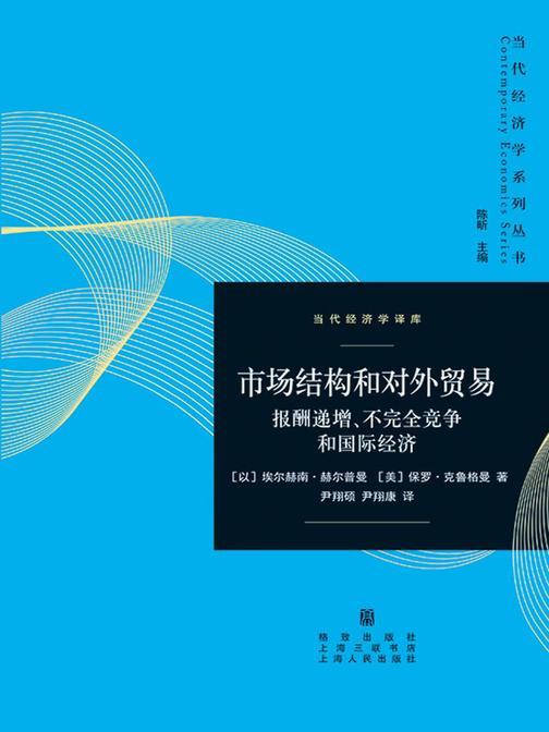 市场结构和对外贸易——报酬递减、不完全竞争和国际经济(2008年诺贝尔经济学奖获得者著作) (当代经济学系列丛书)