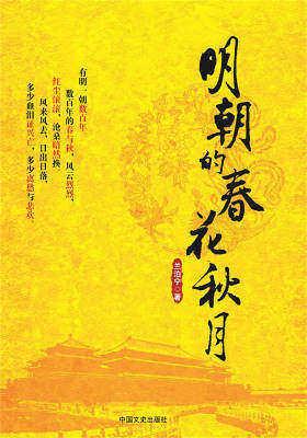 明朝的春花秋月(套装共2册)