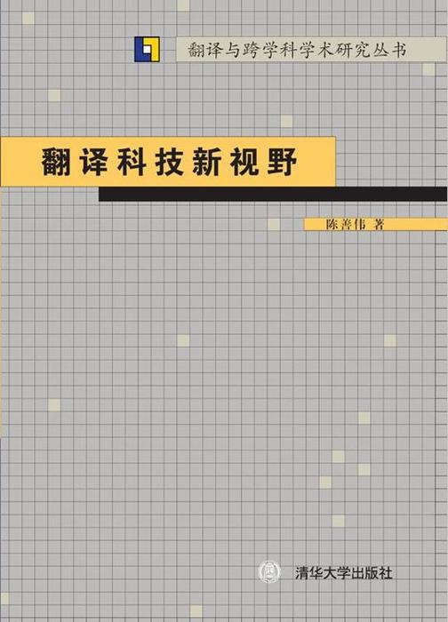 翻译科技新视野
