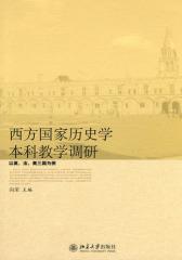 西方国家历史学本科教学调研——以英、法、美三国为例(仅适用PC阅读)