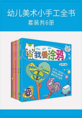 幼儿美术小手工全书(套装共6册)(仅适用PC阅读)
