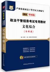 华图版2013政法干警招录考试专用教材文化综合(专科类)(试读本)