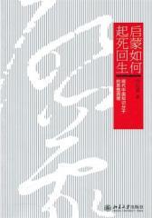 启蒙如何起死回生:现代中国知识分子的思想困境