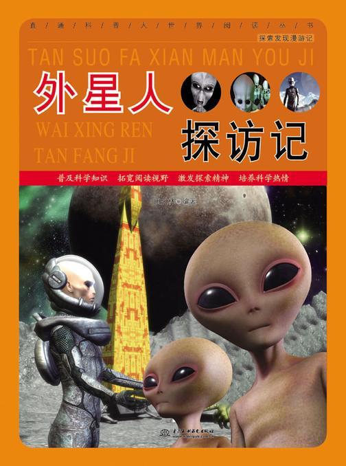 外星人探访记