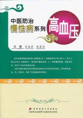 中医防治慢性病系列:高血压