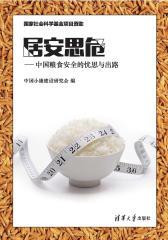 居安思危——中国粮食安全的忧思与出路