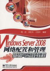 Windows Server 2008网络配置和管理基础与实践教程(试读本)