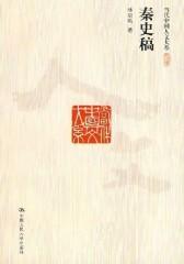 秦史稿(仅适用PC阅读)