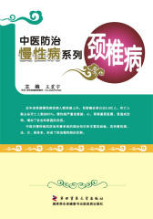 中医防治慢性病系列:颈椎病