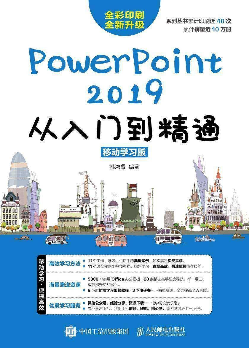 PowerPoint 2019从入门到精通(移动学习版)
