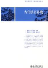 古代汉语基础(仅适用PC阅读)