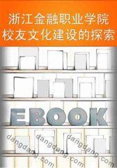 浙江金融职业学院校友文化建设的探索