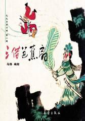 三借芭蕉扇(仅适用PC阅读)