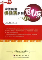 中医防治慢性病系列:冠心病