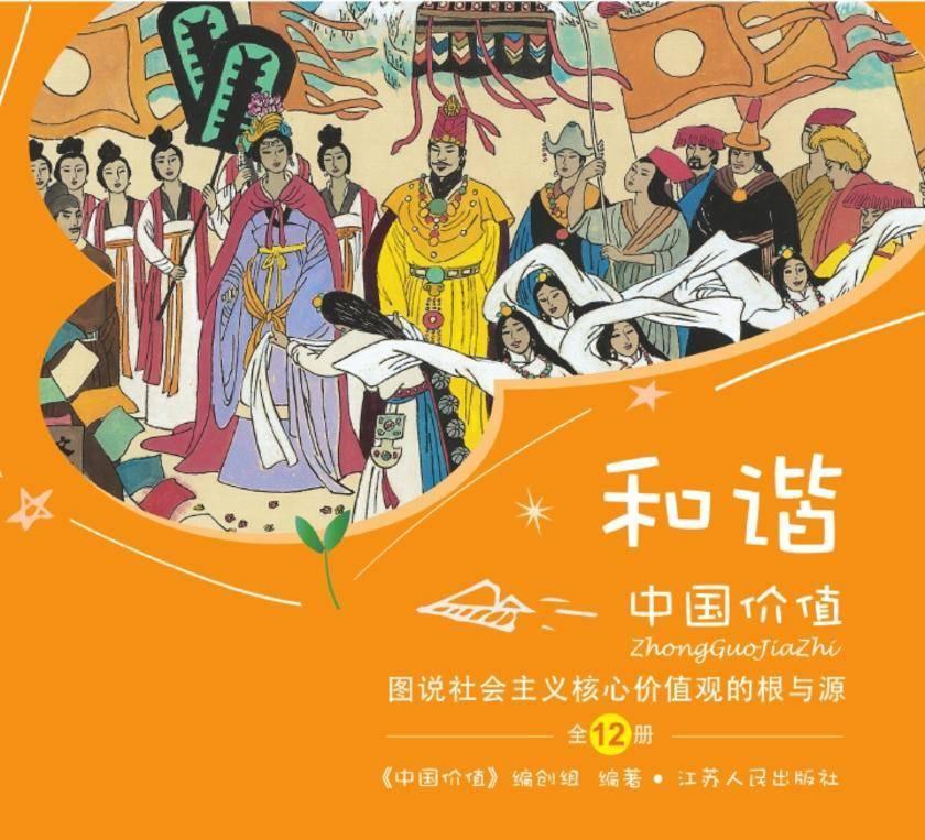 """中国价值(少儿版) 图说社会主义核心价值观""""和谐""""的根与源"""