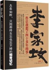 李家坟——一件让我想了四十多年的事(试读本)