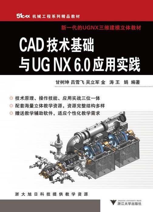CAD技术基础与UGNX6.0实践