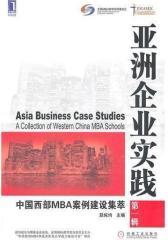 亚洲企业实践:中国西部MBA案例建设集萃(第一辑)(试读本)