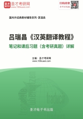 吕瑞昌《汉英翻译教程》笔记和课后习题(含考研真题)详解