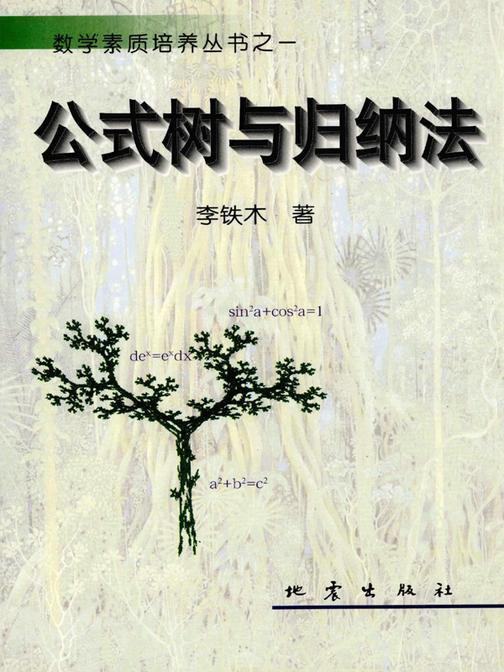 公式树与归纳法