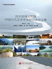 汉水流域文明暨中国古代文学学术研讨会论文集