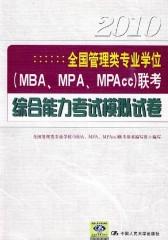 全国管理类专业学位(MBA、MPA、MPAcc)联考综合能力考试模拟试卷(仅适用PC阅读)